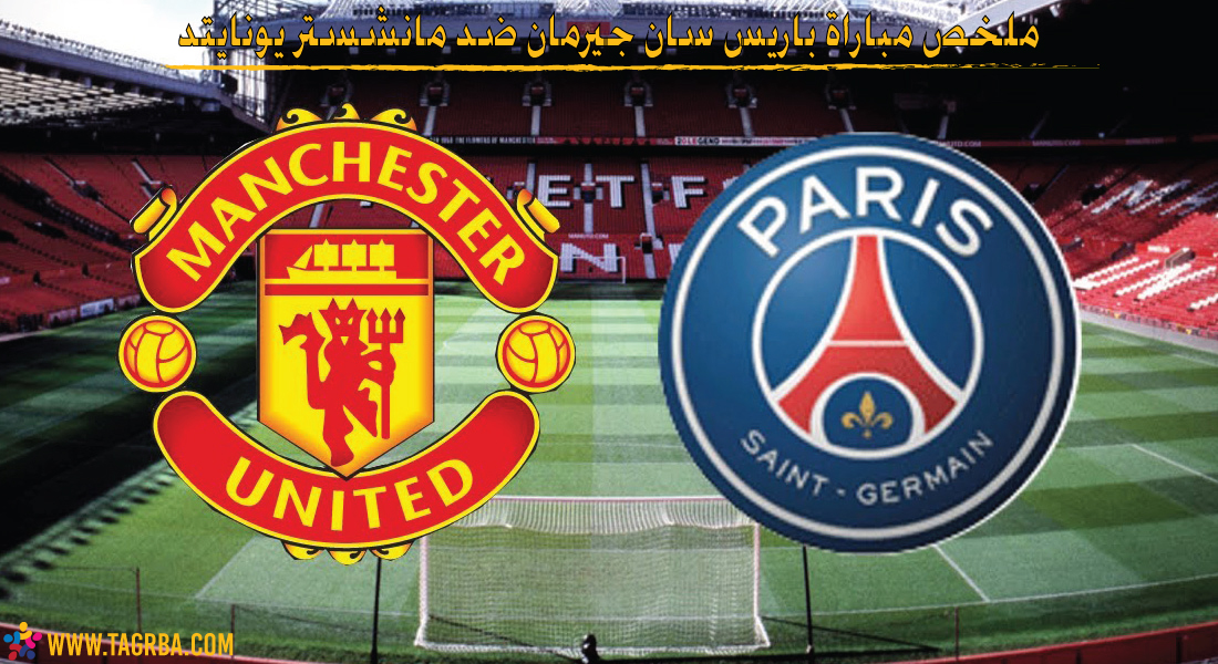 ملخص مباراة باريس سان جيرمان ضد مانشستر يونايتد