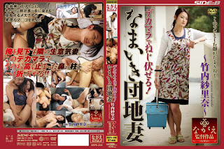 bokep jepang jav 240p 360p [SUB INDO] NSPS-208 I Twist One's Arm In Dick! Takeuchi Gauze Rina Cheeky Apartment Wife
