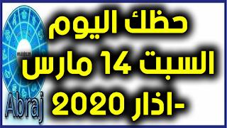 حظك اليوم السبت 14 مارس-اذار 2020