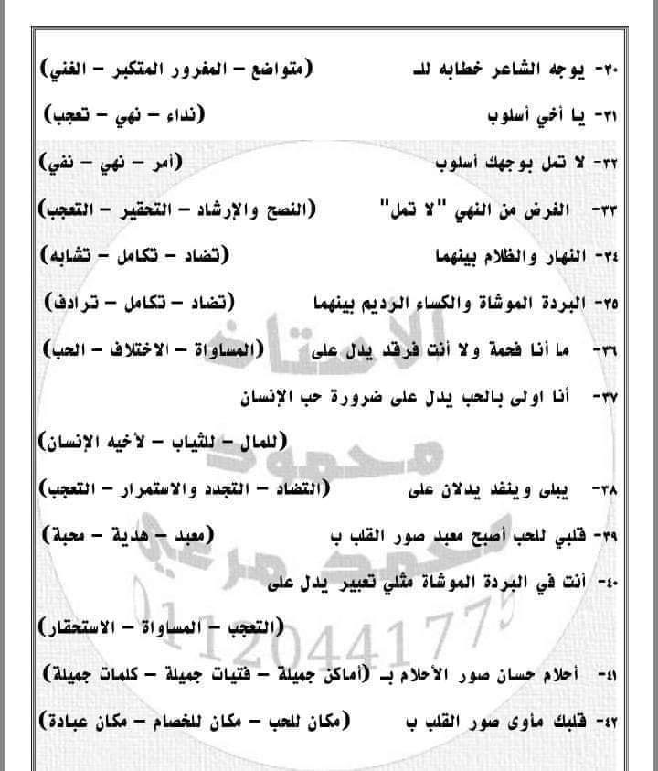 نماذج أسئلة امتحان مارس لغة عربية للصف السادس الابتدائي 4