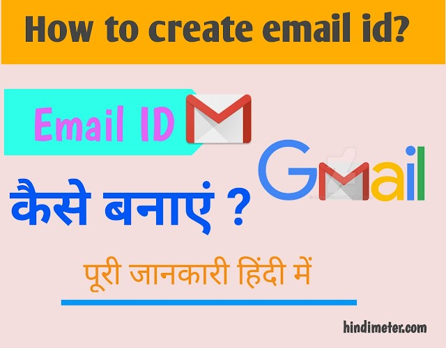 सबसे आसान तरीके से email id kaise banaye