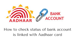 How to check status of bank account is linked with aadhaar card
