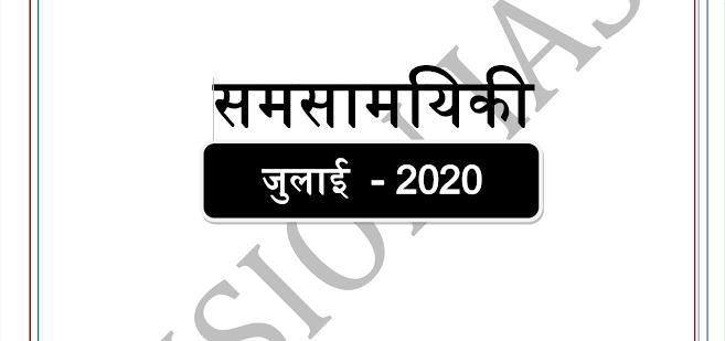 Vision IAS Current Affairs Hindi July 2020