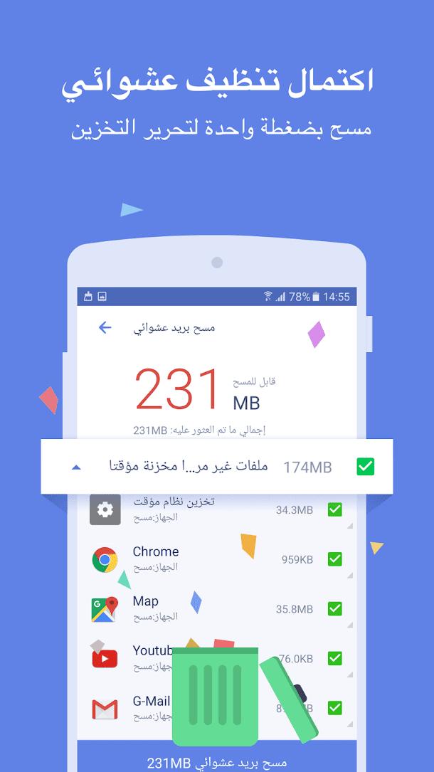 تطبيق Power Clean للأندرويد 2019 - صورة لقطة شاشة (2)