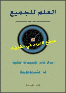 تحميل كتاب أسرار عالم الجسيمات الأولية في الفيزياء pdf ، الجسيمات الدقيقة ، عالم الصغائر في الفيزياء