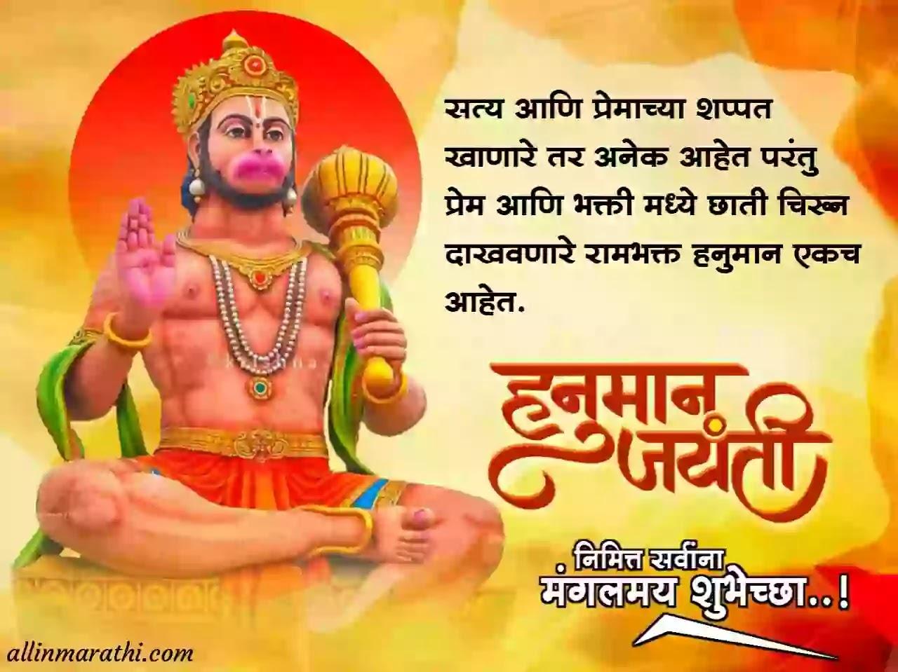 Hanuman-jayanti-images-marathi