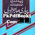 Pyarare Nabi (S.A.W) Ki Pyaari Sahbzadiyaan Book By Hafiz Haqani