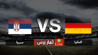 مشاهدة مباراة المانيا وصربيا بث مباشر بتاريخ 20-03-2019 مباراة ودية