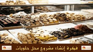 فكرة إنشاء مشروع محل حلويات