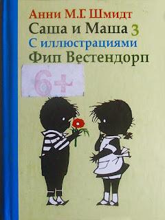 "Анни М. Г. Шмидт ""Саша и Маша"""