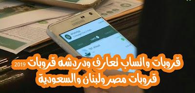 تحميل روابط قروبات واتس آب مصر تعارف ودردشه قروبات 2019