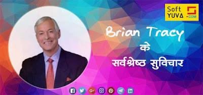Brian Tracy quotes in hindi ब्रायन ट्रेसी के सर्वश्रेष्ठ सुविचार, अनमोल वचन