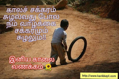 good morning motivational quotes in tamil