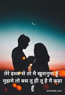 Tere-Ishaq-Romantic-shayari-in-hindi