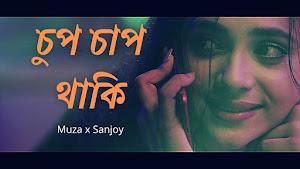 chup-chap-thaki-lyrics-Muza-Sanjoy