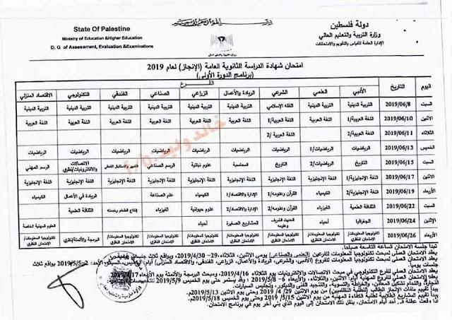 جدول امتحانات الثانوية العامة التوجيهي 'الانجاز' 2019 في #فلسطين