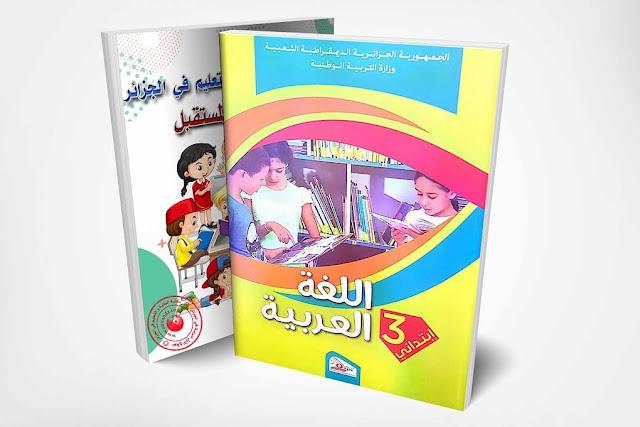 تحميل كتاب اللغة العربية  السنة الثالثة إبتدائي الجيل الثاني الطبعة الجديدة