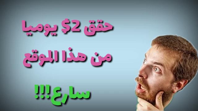 شرح موقع lazur وكيف تكسب من خلاله 2$ يوميا بدون عمل فيه