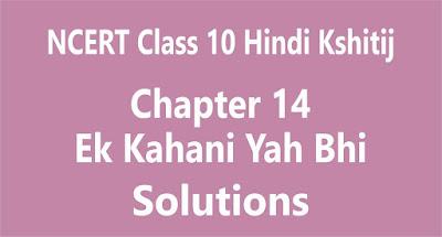 Chapter 14 Ek Kahani Yah Bhi