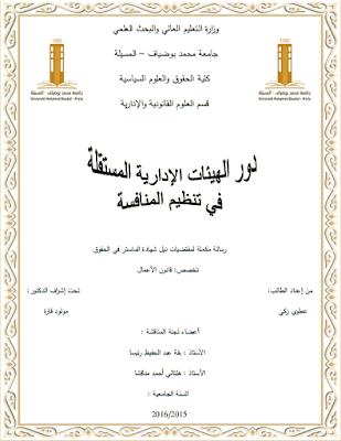 مذكرة ماستر: دور الهيئات الإدارية المستقلة في تنظيم المنافسة PDF