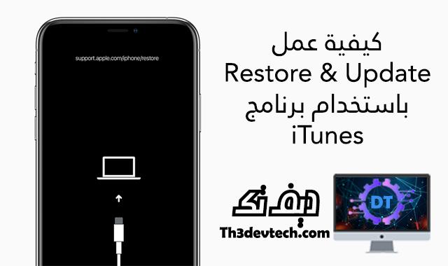 كيفية عمل Restore و ابديت Update لجهاز الايفون Iphone من خلال تطبيق Itunes ( بالصور )