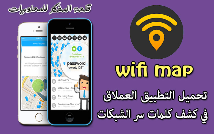 Download the Wi-Fi Map application