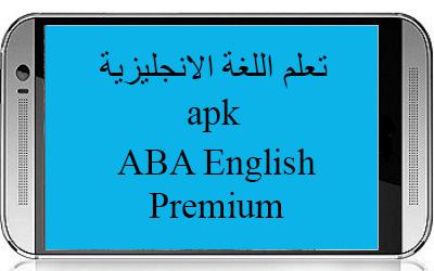 تعلم اللغة الإنجليزية مع ABA الإنجليزية