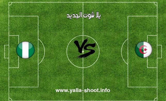 مشاهدة مباراة الجزائر ونيجيريا بث مباشر اليوم الأحد 14-7-2019 يلا شوت الجديد في كأس الأمم الأفريقية