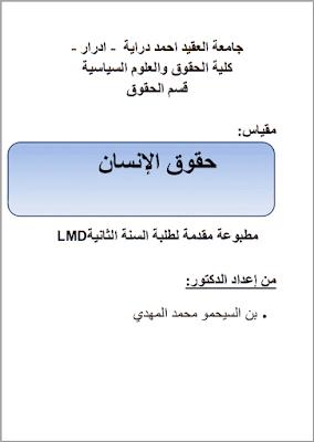 محاضرات في حقوق الإنسان من إعداد د. بن السيحو محمد المهدي PDF