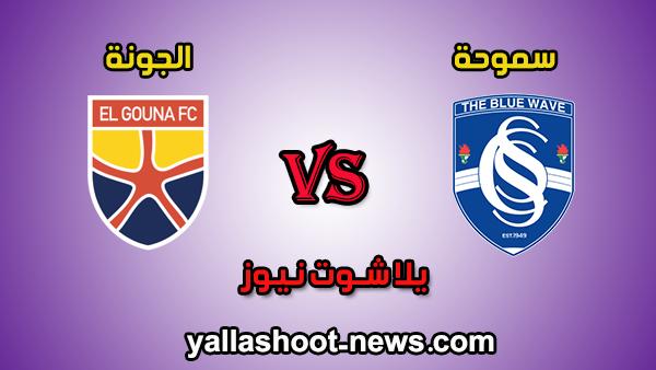 مشاهدة مباراة سموحة والجونة بث مباشر اليوم الأربعاء 25-12-2019 الدوري المصري