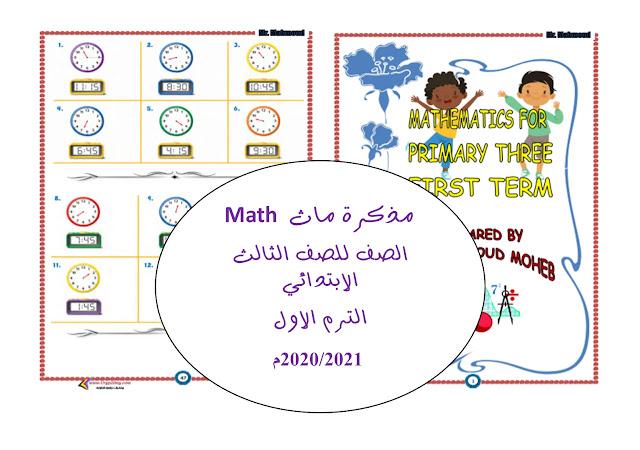مذكرة ماث Math الصف للصف الثالث الابتدائي الترم الاول 20202021م