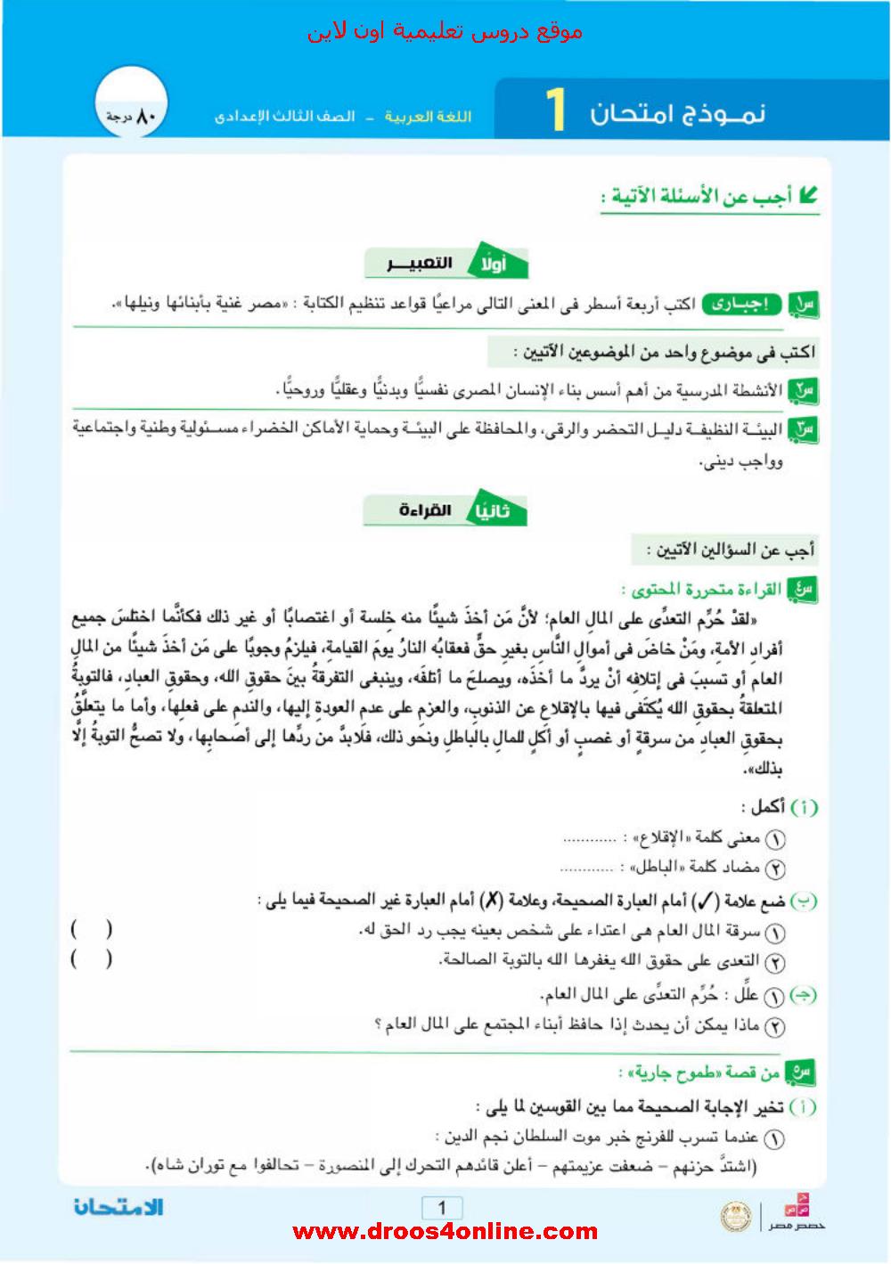 نماذج الوزارة الإسترشادية فى اللغة العربية بالإجابات الصف الثالث الإعدادى الترم الثانى 2021