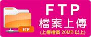 FTP - 檔案上傳教學