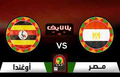 مشاهدة مباراة مصر واوغندا بث حي اليوم