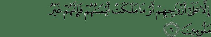 Surat Al Mu'minun ayat 6