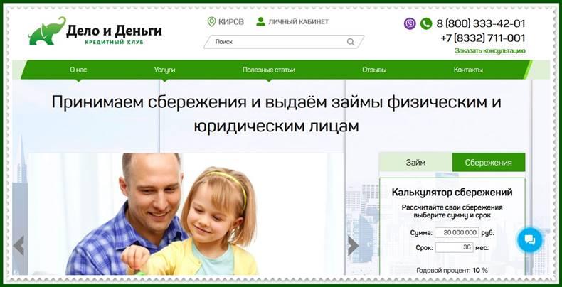 Мошеннический сайт deloidengi.ru – Отзывы, развод, платит или лохотрон? Мошенники КПК Дело и Деньги