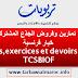 جذع مشترك علوم خيار فرنسية -TCSBIOF