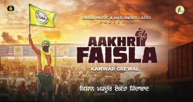 aakhri faisla