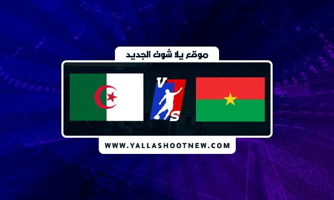 نتيجة مباراة الجزائر وبوركينا فاسو اليوم في تصفيات كأس العالم