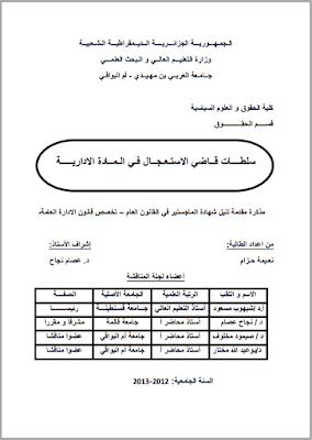 مذكرة ماجستير: سلطات قاضي الاستعجال في المادة الإدارية PDF