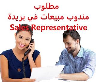 وظائف السعودية مطلوب مندوب مبيعات في بريدة Sales Representative