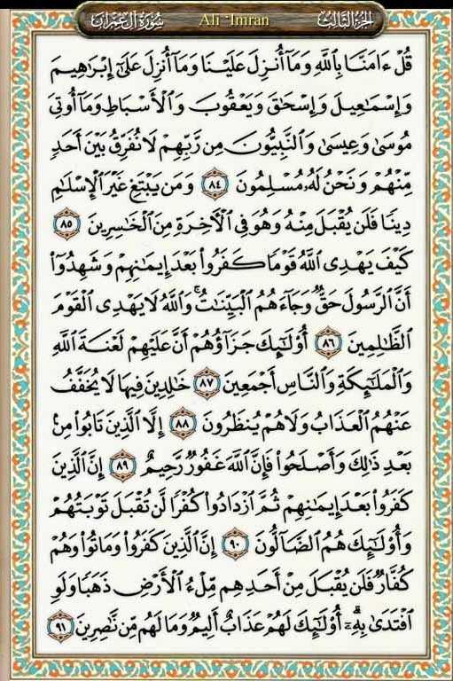 download surah ali 'imran