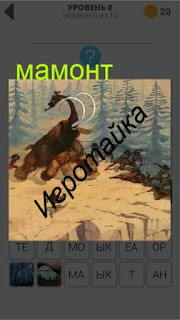 в древние времена гоняют мамонта 8 уровень 400+ слов 2