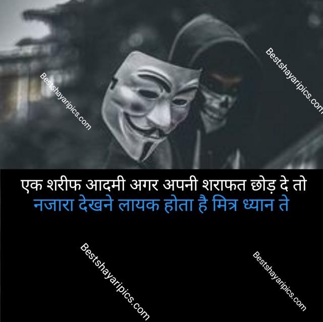 ऐटिट्यूड शायरी स्टेटस इन हिन्दी-- Attitude shayari in hindi 2021