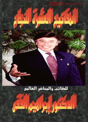 كتاب المفاتيح العشرة 10 للنجاح للدكتور ابراهيم الفقى