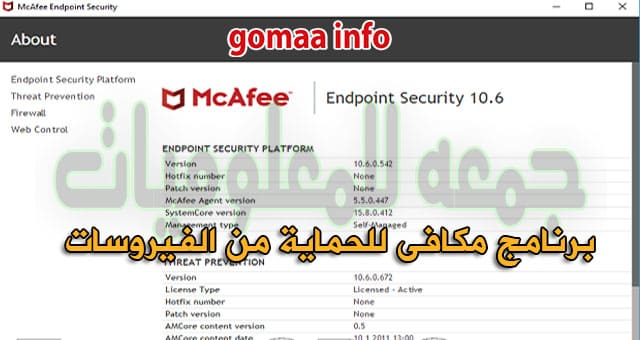 برنامج مكافى للحماية من الفيروسات | McAfee Endpoint Security 10.6.2.1340.1