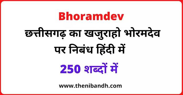 Bhoramdev mandir text image in hindi