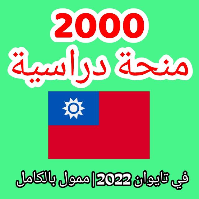 2000 منحة دراسية في تايوان 2022   ممول بالكامل