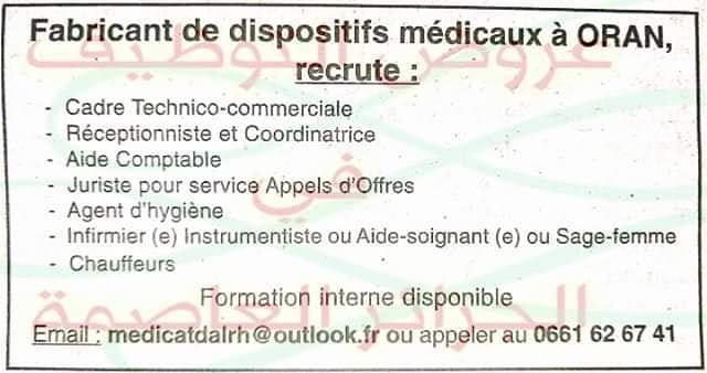 اعلان توظيف بشركة المعدات الطبية بولاية وهران