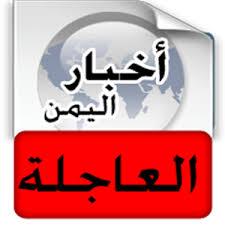 أخبار اليمن اليوم الجمعة 9/12/2016، عاجل اليمن , إسقاط الجيش اليمني الوطني لطائرة تجسس خاصة بالحوثيون